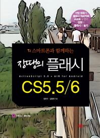 장땡의 플래시 CS5.5 6(스마트폰과 함께하는)(CD1장포함)