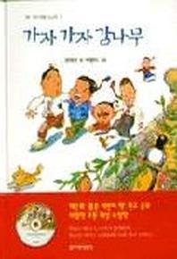 가자 가자 감나무(옛아이들 노래 2)(CD포함)