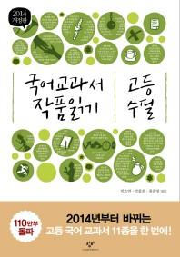 국어 교과서 작품 읽기: 고등 수필(개정판)