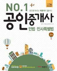 민법 민사특별법(공인중개사 1차)(2014)(No.1)