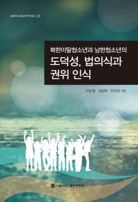 북한이탈청소년과 남한청소년의 도덕성, 법의식과 권위 인식(서울대학교통일학연구총서 21)