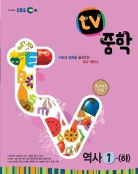 중학 역사1-(하)(2019년용)(EBS TV)