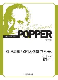 칼 포퍼의 열린사회화 그 적들 읽기(세창명저산책 28)
