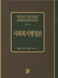 사회복지행정론(4판)(양장본 HardCover)