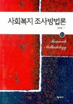 사회복지조사방법론(2판)(양장본 HardCover)