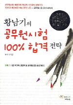 공무원시험 100% 합격 전략(황남기의)