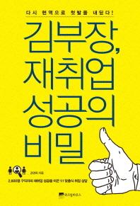김부장 재취업 성공의 비밀