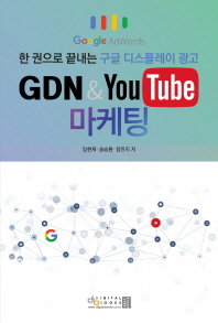 GDN & YouTube 마케팅(Google AdWords)