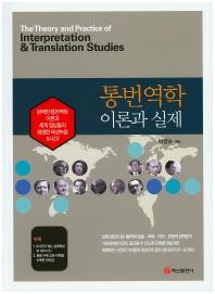 통번역학 이론과 실제(CD1장포함)