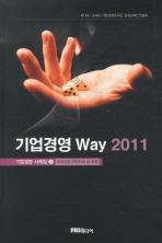 기업경영 WAY: 국제경영 재무회계 부문(2011)(기업경영 사례집 2)