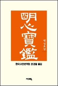 명심보감(손 안의 고전 시리즈)