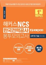 NCS 한국전력공사 KEPCO 봉투모의고사(2021)