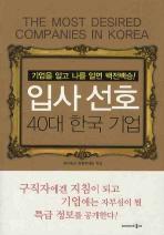 입사선호 40대 한국 기업