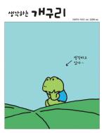 생각하는 개구리(생각하는 개구리)(양장본 HardCover)
