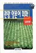 관광 일본어 회화(실천편)(CD2장포함)