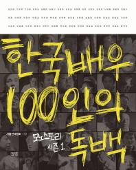 한국배우 100인의 독백(CD1장포함)(모노스토리 시즌 1)