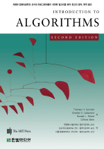 INTRODUCTION TO ALGORITHMS 2/E 2판