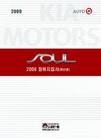 쏘울 정비지침서 엔진편 (2009)