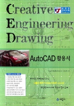AUTO CAD 활용서(KS 규격에 따른)(개정판)