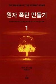 원자 폭탄 만들기 1