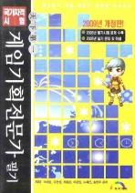 게임기획전문가 필기(2009)(천하제일)(개정판)