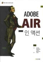 ADOBE AIR 인 액션
