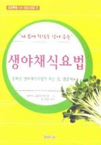 생야채식요법(내 몸에 활력을 넣어 주는)(건강혁명 니시 건강시리즈 7)