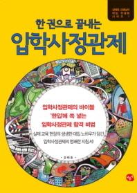 입학사정관제(한 권으로 끝내는)(강태호 선생님의 대입 컨설팅 시리즈 1)(반양장)