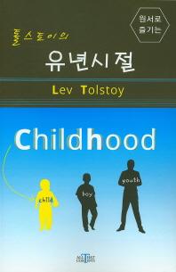 톨스토이의 유년시절