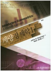 계량경제학. 1(5판)