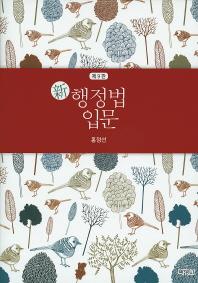 행정법입문(신)(9판)(양장본 HardCover)