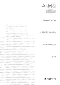 우신예찬(큰글씨책)(지식을만드는지식 수필비평선집)