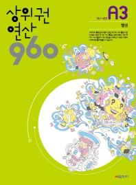 상위권 연산 960 A3
