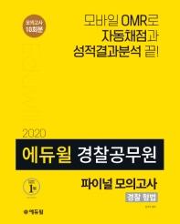경찰 형법 파이널모의고사(경찰공무원)(2020)(에듀윌)