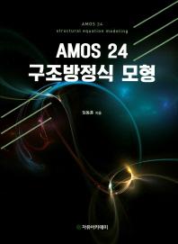 AMOS 24 구조방정식 모형