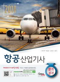 항공산업기사 필기 실기(2018)