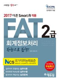 FAT 2급 회계정보처리 한 권으로 합격(2017)(에듀윌)