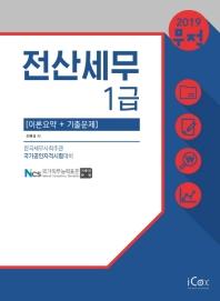 전산세무 1급 이론요약 + 기출문제(2019)(무적)