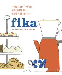 피카(fika)