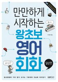 만만하게 시작하는 왕초보 영어회화: 일상편