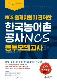 한국농어촌공사 NCS 봉투 모의고사(3회)(2019)