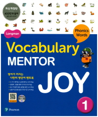 Longman Vocabulary Mentor Joy. 1(CD1장포함)