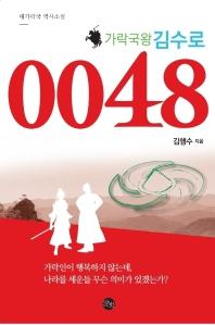 가락국왕 김수로 0048