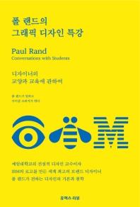 폴 랜드의 그래픽 디자인 특강