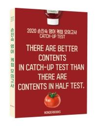 손진숙 영어 케첩 모의고사(2020)