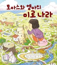 토마스와 엠마의 미로 나라(아이노리 세계 그림책 3)
