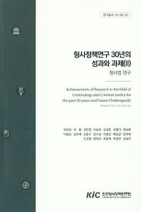 형사정책연구 30년의 성과와 과제. 2(연구총서 19-AB-01)