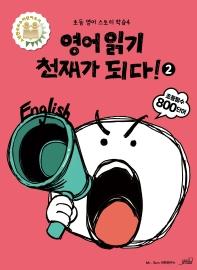 영어읽기 천재가 되다!. 2(초등 영어 스토리 학습 4)