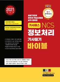 NCS 정보처리기사 필기 바이블 1권+2권+3권 합본세트(2021)(기사패스)(전3권)