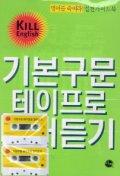 기본구문 테이프로 영어듣기
